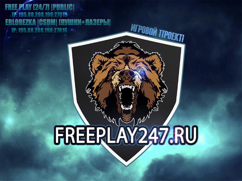 Скачать КС 1.6 FreePlay