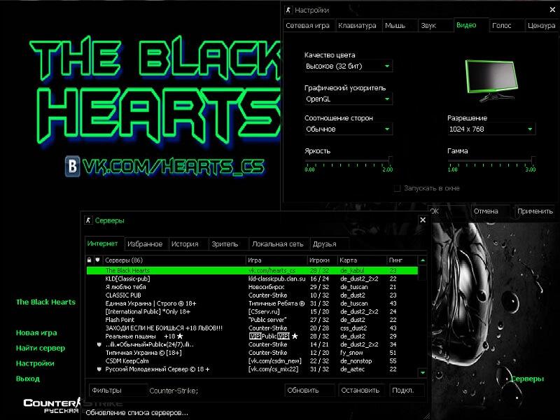 Скачать КС 1.6 Black Hearts