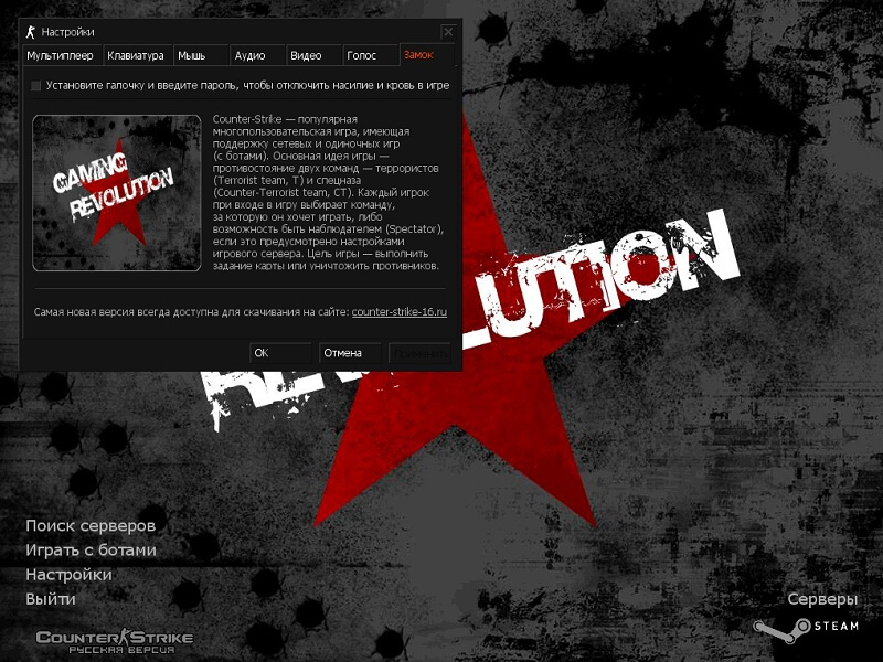 Скачать КС 1.6 Революция