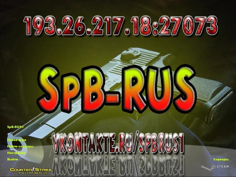Скачать КС 1.6 SpB-RUS