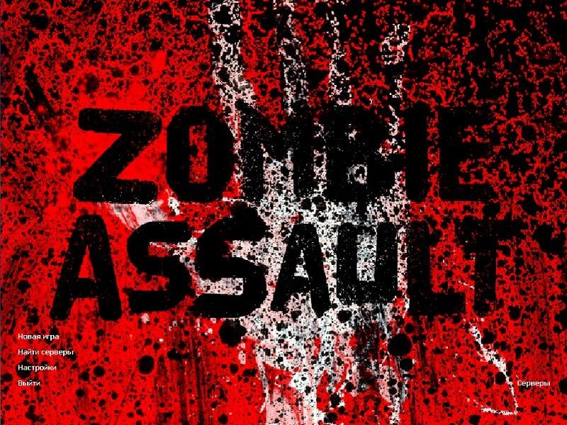 Скачать КС 1.6 Зомби