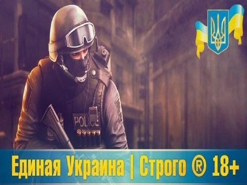 Скачать КС 1.6 Единая Украина