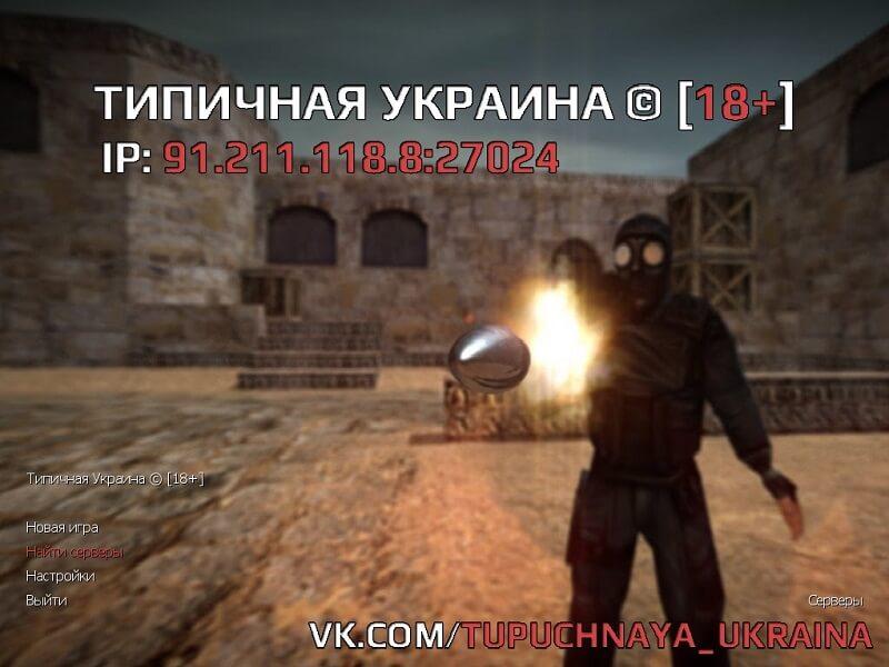 Скачать КС 1.6 Типичная Украина ©